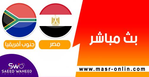 بث مباشر مباراة مصر وجنوب أفريقيا