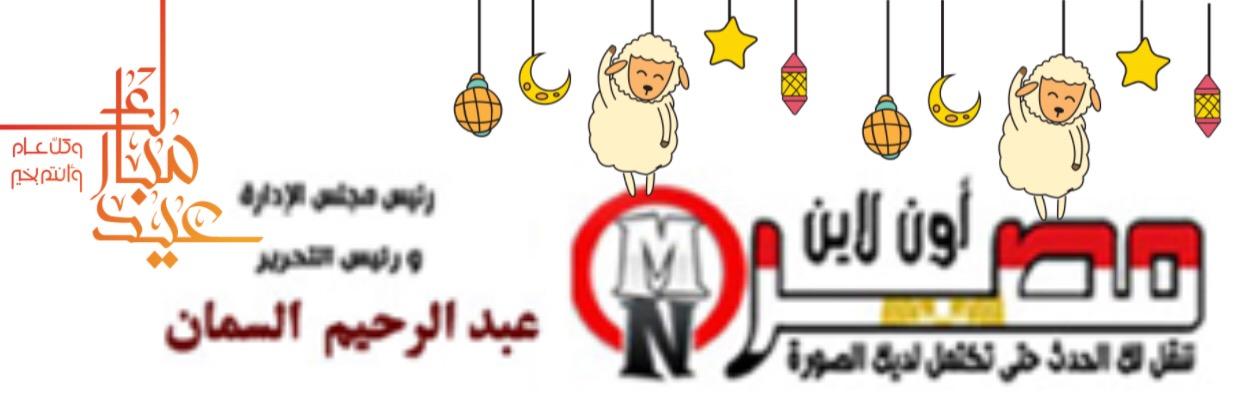 مصر اون لاين